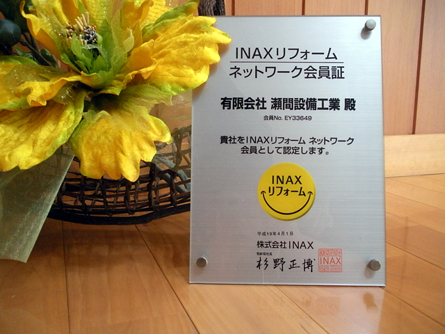 リフォーム 群馬県 富岡市  エコキュート