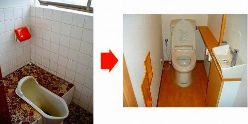 トイレリフォーム(汲取り式から水洗トイレへ)