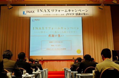 INAXリフォームキャンペーン感謝の集い